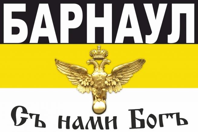 Имперский флаг Барнаула на Русский марш