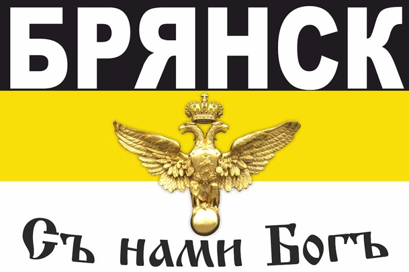 Имперский флаг Брянска на Русский марш