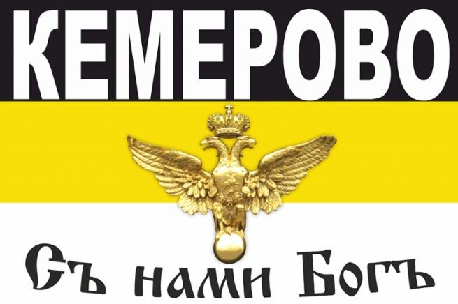 Имперский флаг Кемерово на Русский марш