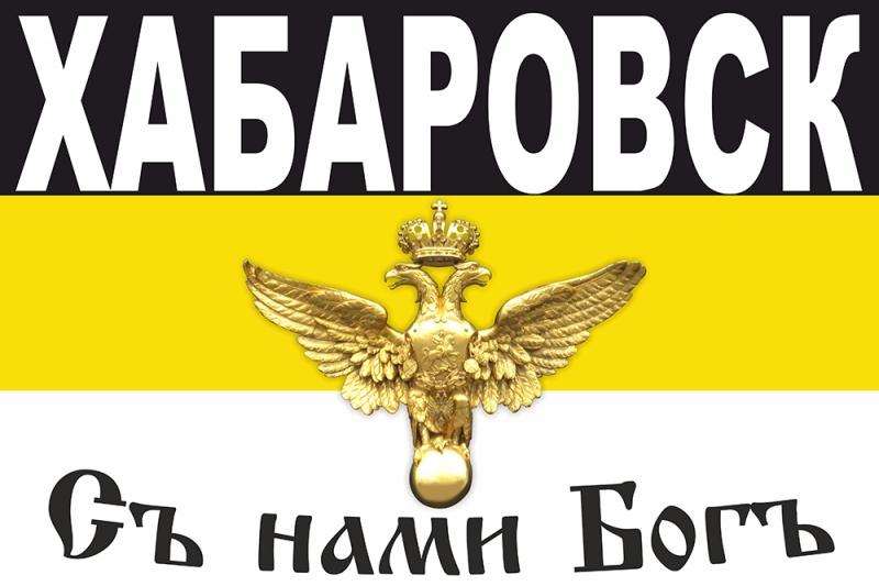 Имперский флаг Хабаровска на Русский марш