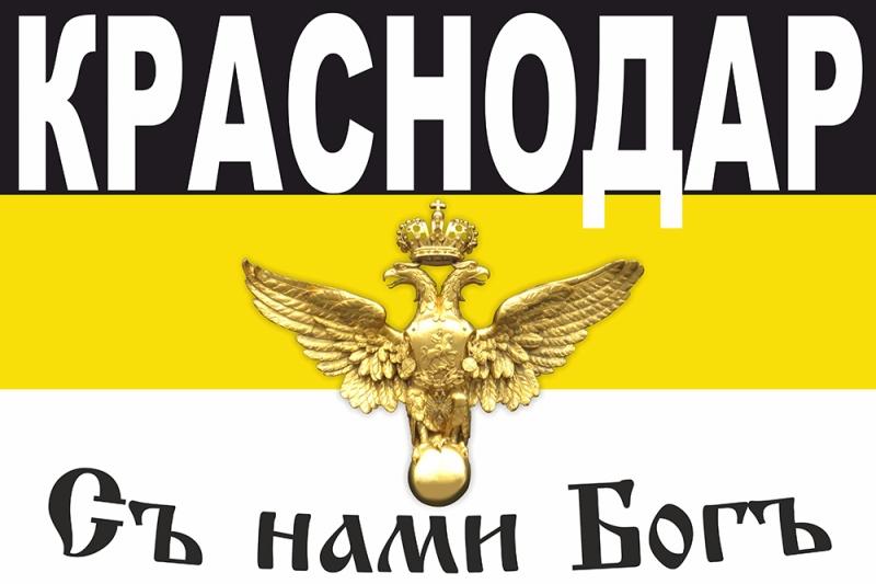 Имперский флаг Краснодара на Русский марш