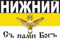 Имперский флаг Нижнего