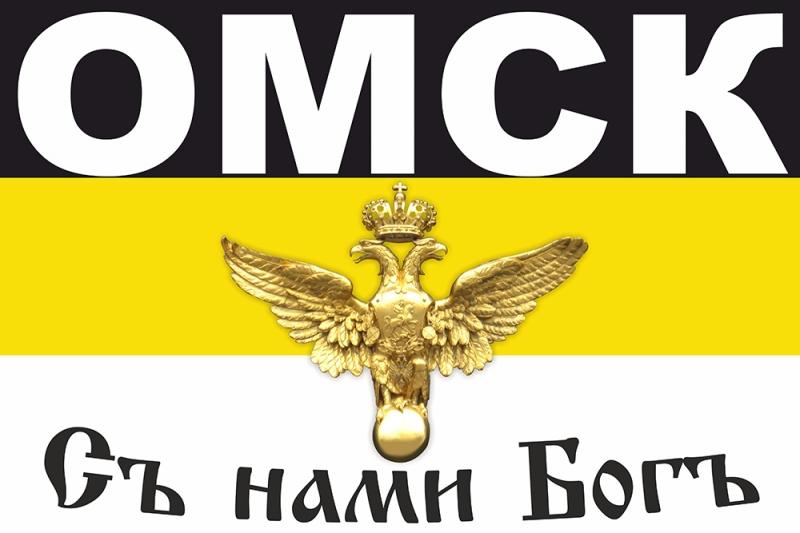 Имперский флаг Омск на Русский марш