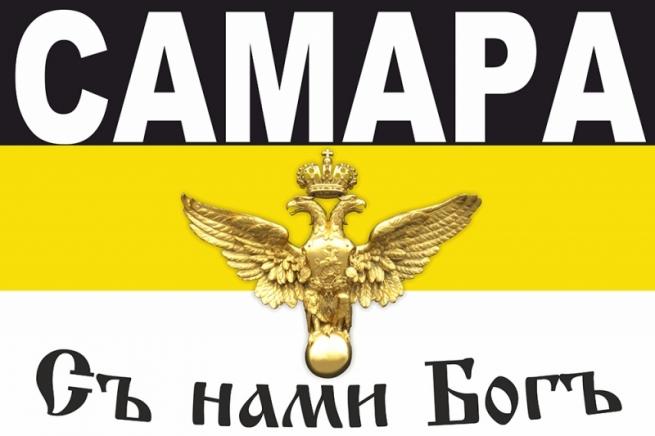 Имперский флаг Самары на Русский марш
