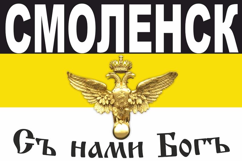 Имперский флаг Смоленска на Русский марш