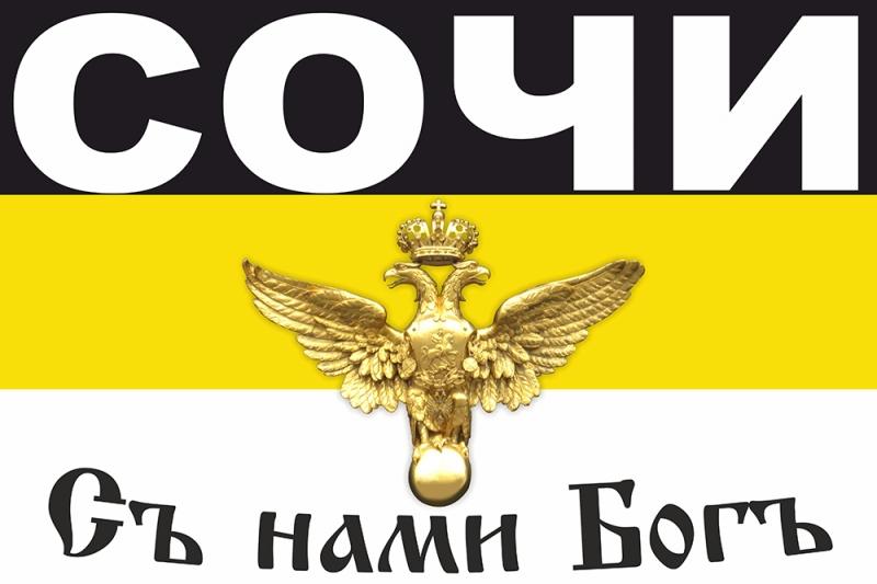 Имперский флаг Сочи на Русский марш