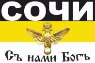 Имперский флаг Сочи