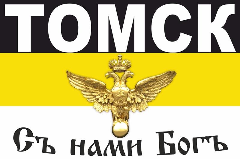Имперский флаг Томска на Русский марш