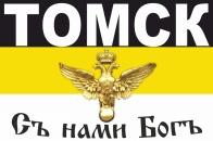 Имперский флаг Томска