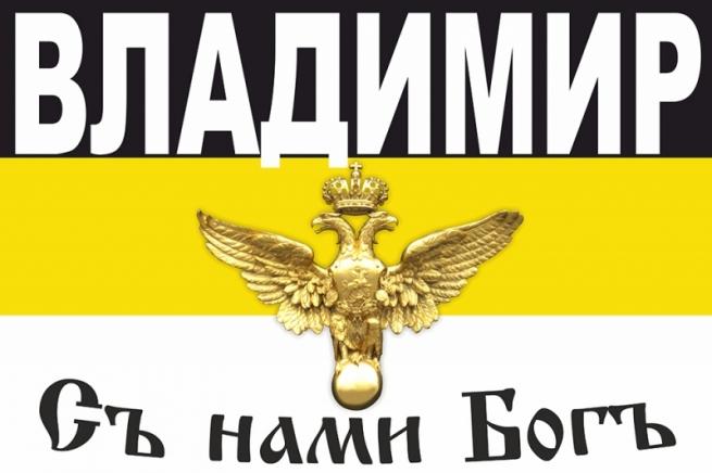 Имперский флаг Владимира на Русский марш