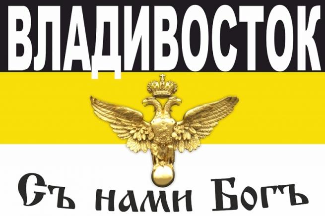 Имперский флаг Владивостока на Русский марш