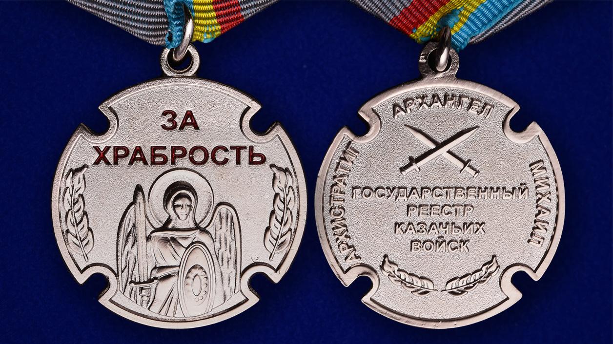"""Казачья медаль """"За храбрость"""" -аверс и реверс"""