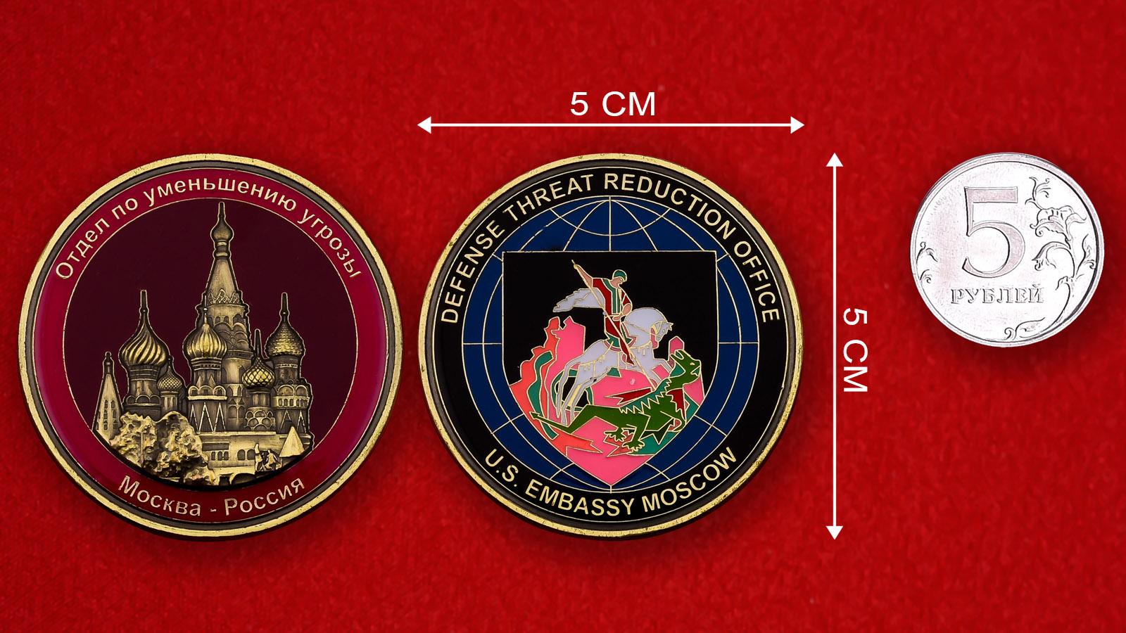 """Коллекционная монета """"Отдел по уменьшению военной угрозы при посольстве США в Москве"""""""