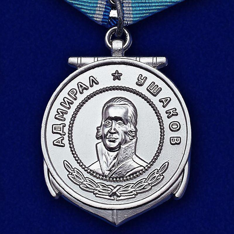 Медаль «Ушаков»