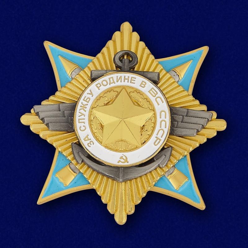 """Орден """"За службу Родине в Вооруженных Силах"""" (1 степень)"""