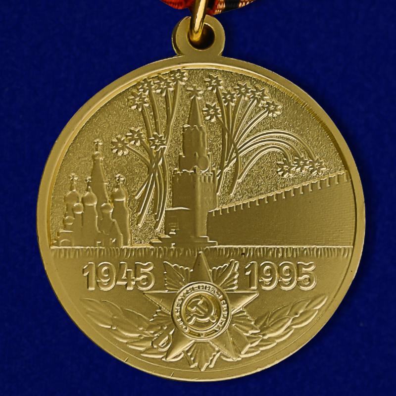 """Медаль """"50 лет Победы"""" - описание аверса"""