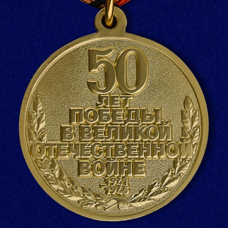"""Заказать муляж медали """"50 лет Победы"""" выгодно"""