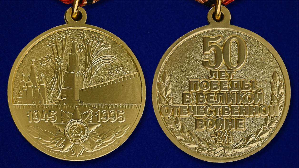 """Медаль """"50 лет Победы"""" - аверс и реверс"""