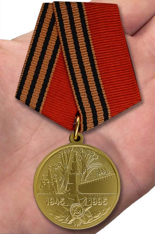"""Муляж медали """"50 лет Победы"""" с доставкой в любой город"""
