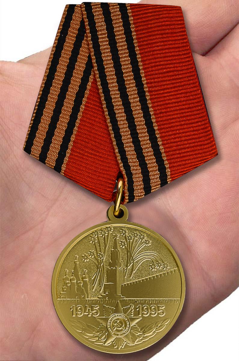 """Медаль """"50 лет Победы"""" в виде муляжа с доставкой"""