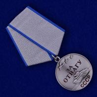 Копия медали СССР За отвагу