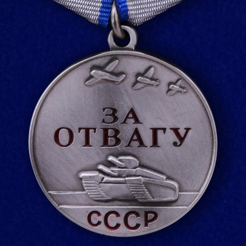 Муляж медали СССР «За отвагу» для коллекционеров