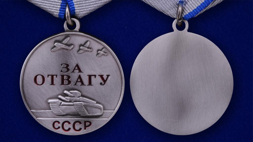 Муляж медали СССР «За отвагу» только в Военпро