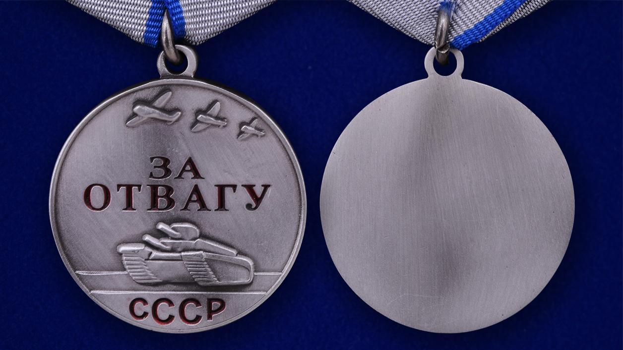 """Муляж медали """"За отвагу"""" СССР"""