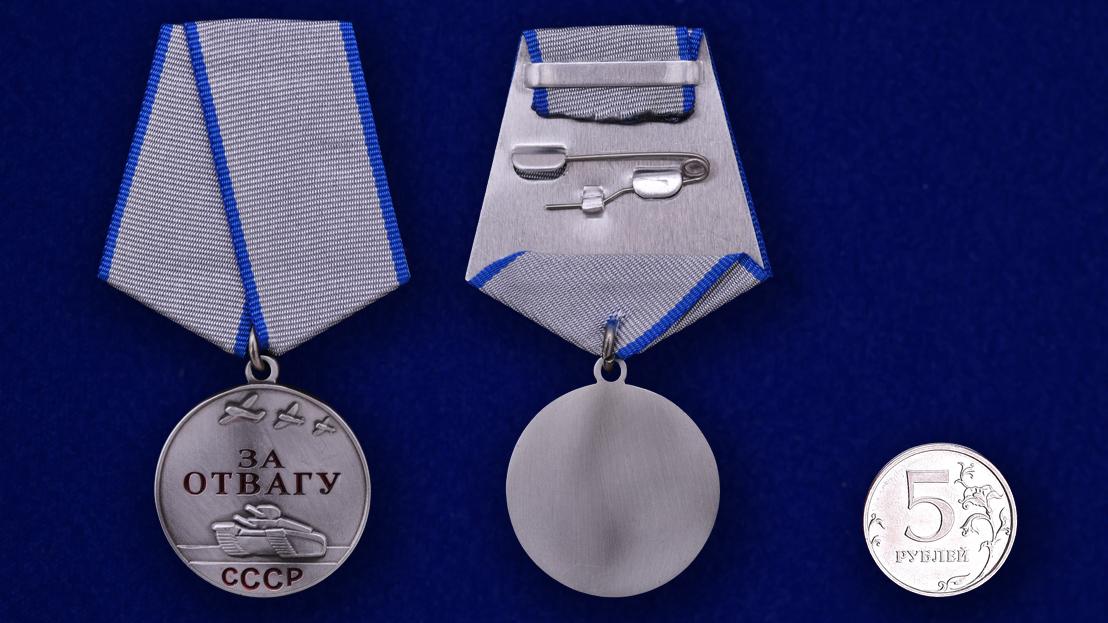 """Заказать медаль """"За отвагу"""" СССР"""