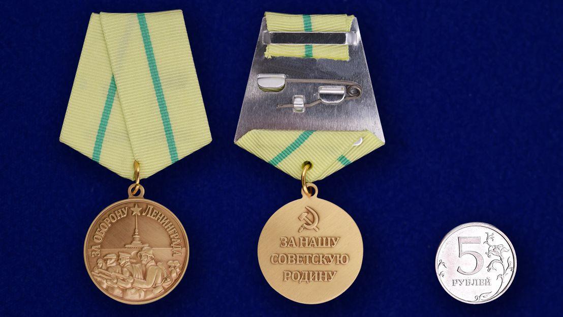 Медаль «За оборону Ленинграда» (муляж) - сравнительный размер