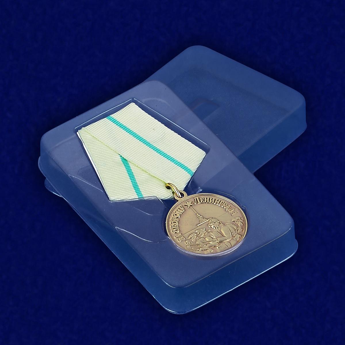 Медаль «За оборону Ленинграда» (муляж) - в футляре