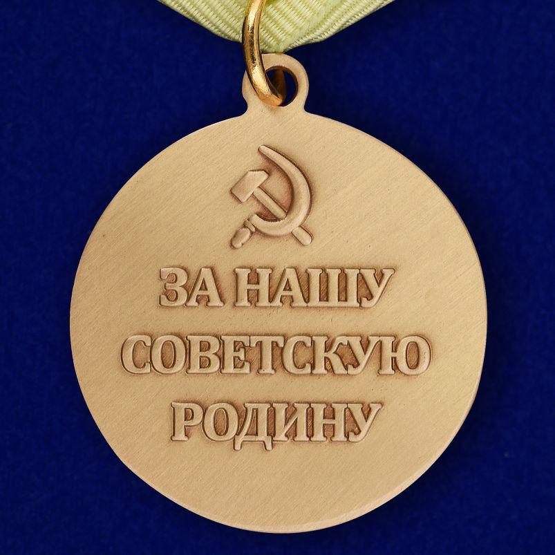Медаль «За оборону Ленинграда» (муляж) - обратная сторона