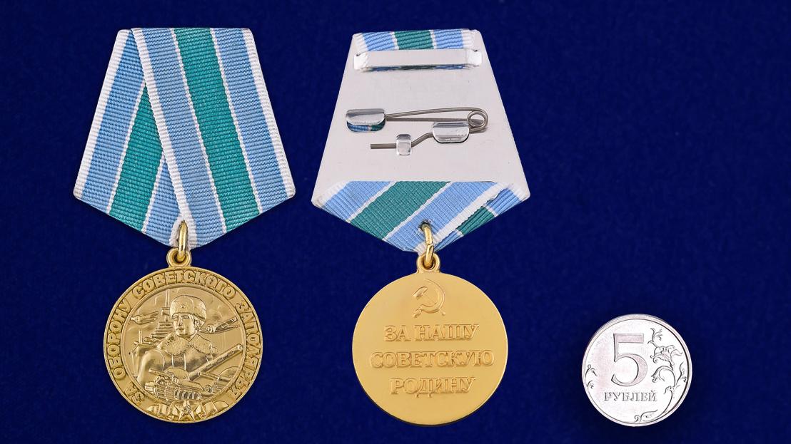 Медаль «За оборону Советского Заполярья» (муляж) - сравнительный размер