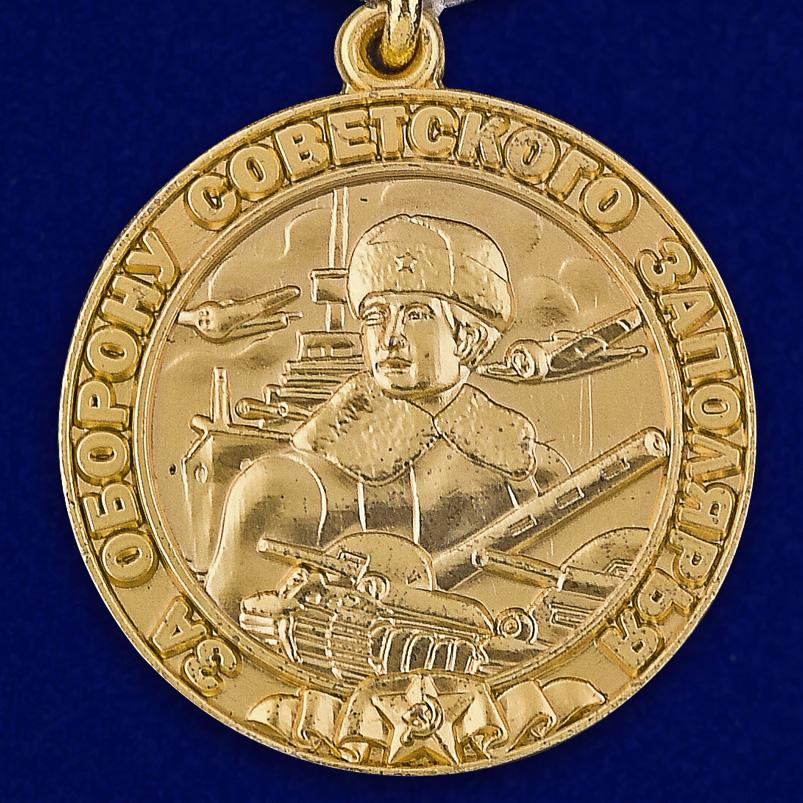 Медаль «За оборону Советского Заполярья» (муляж)