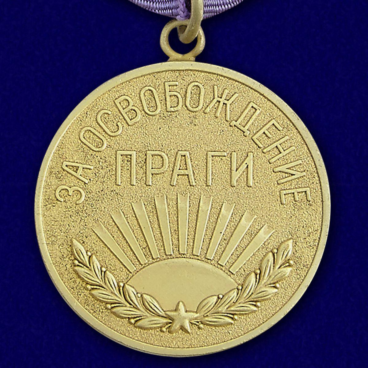 """Медаль """"За освобождение Праги"""" (муляж)"""