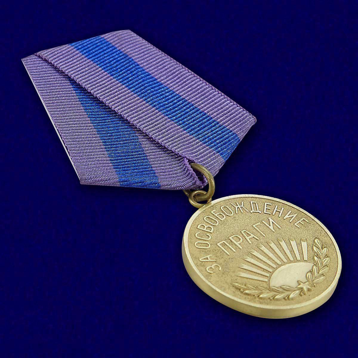 """Медаль """"За освобождение Праги"""" (муляж) - вид под углом"""
