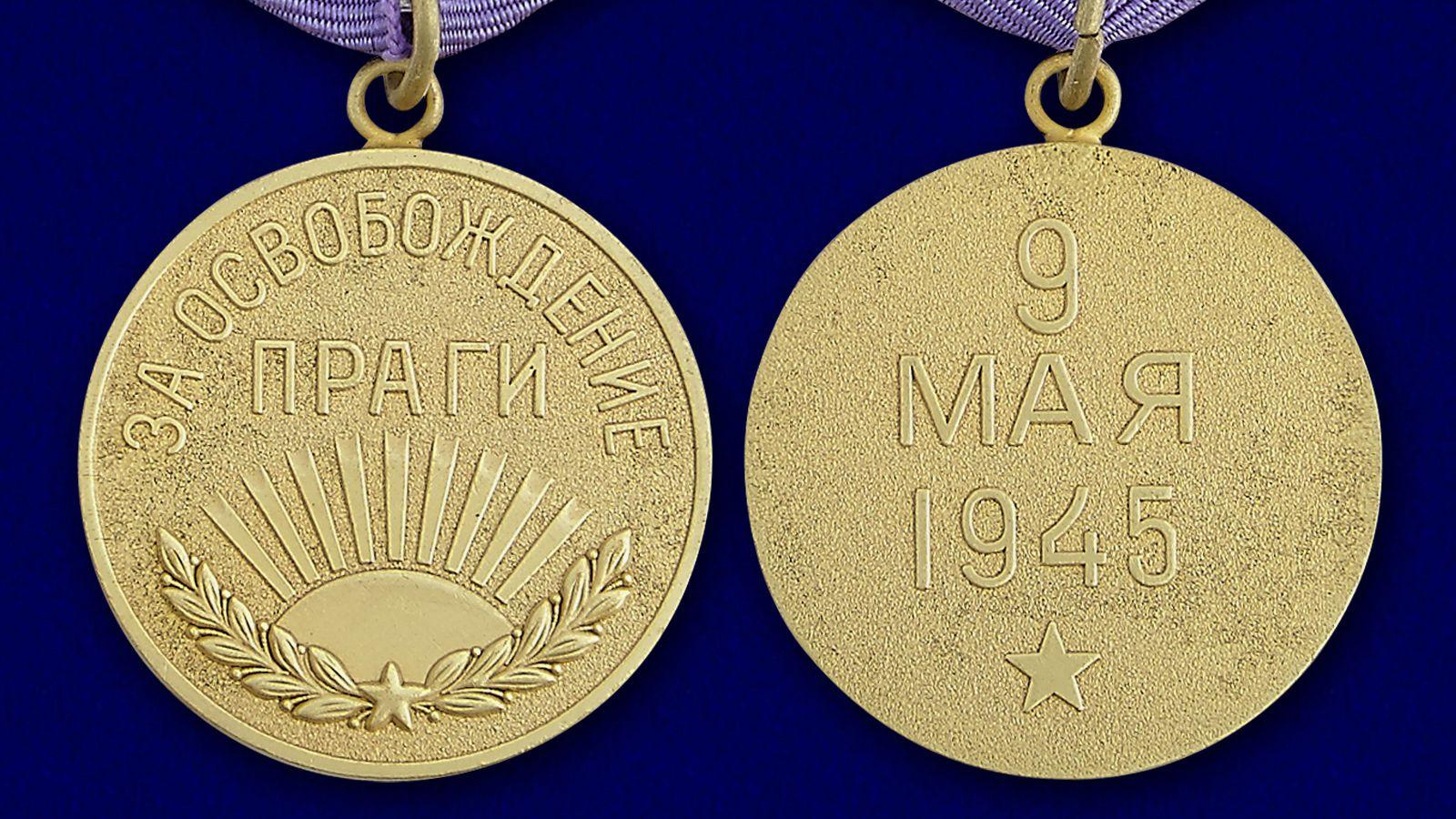 """Медаль """"За освобождение Праги"""" (муляж) - аверс и реверс"""