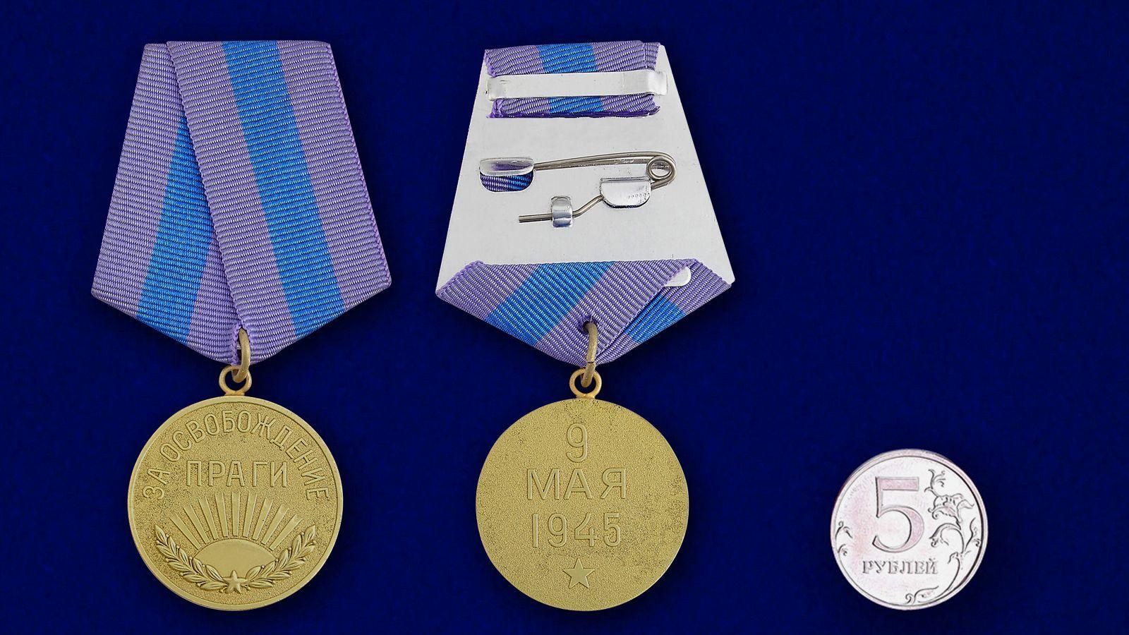 """Медаль """"За освобождение Праги"""" (муляж) - сравнительный размер"""