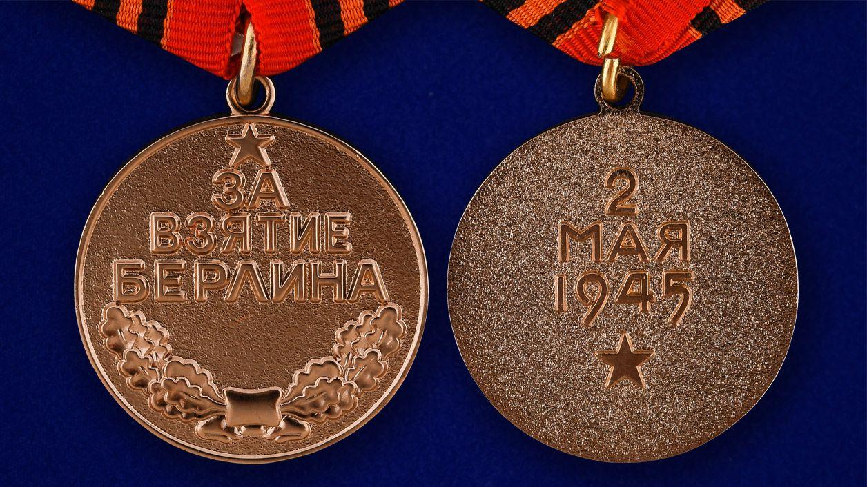 """Медаль """"За взятие Берлина"""" (муляж) - аверс и реверс"""