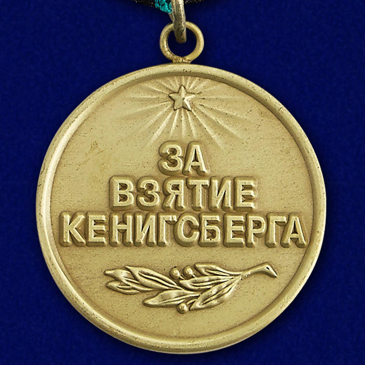 """Медаль """"За взятие Кенигсберга"""" (муляж)"""