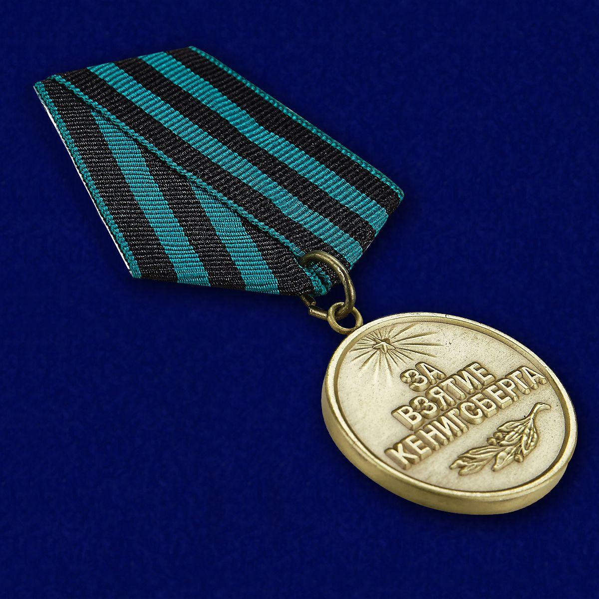 """Медаль """"За взятие Кенигсберга"""" (муляж) - вид под углом"""