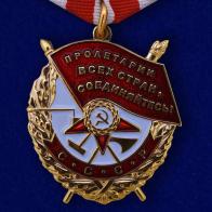 Орден Красного Знамени на колодке