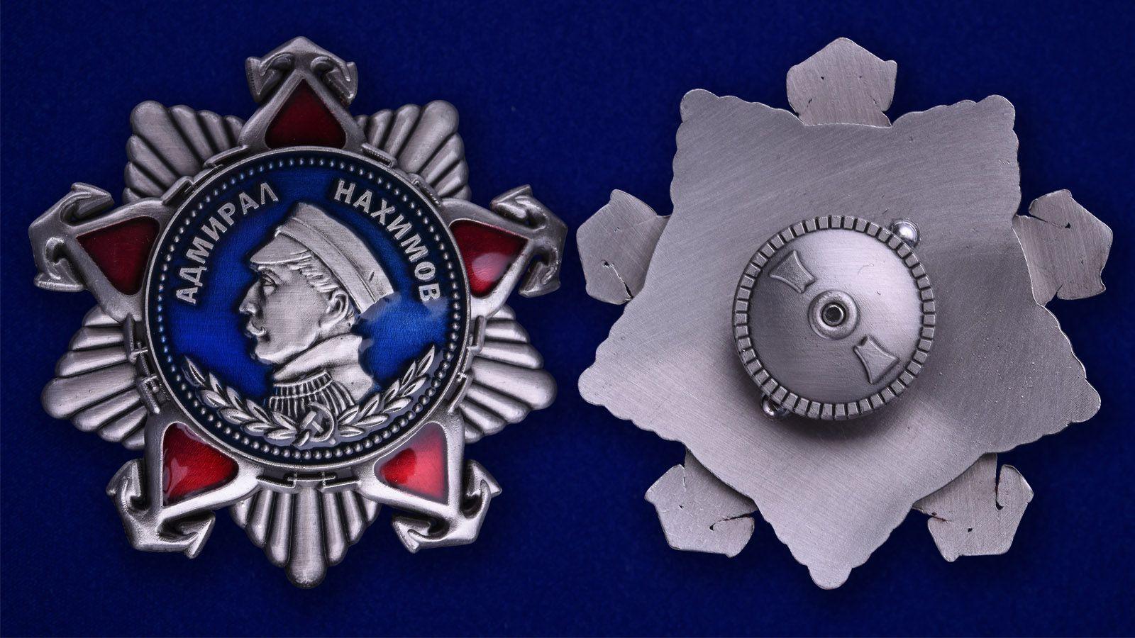 Орден Нахимова 2 степени (муляж) - аверс и реверс