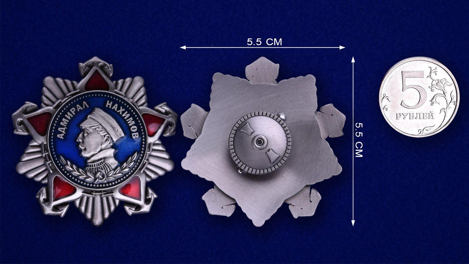 Орден Нахимова 2 степени (муляж) - сравнительный размер