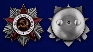 Орден Отечественной войны 2 степени (муляж) - аверс и реверс