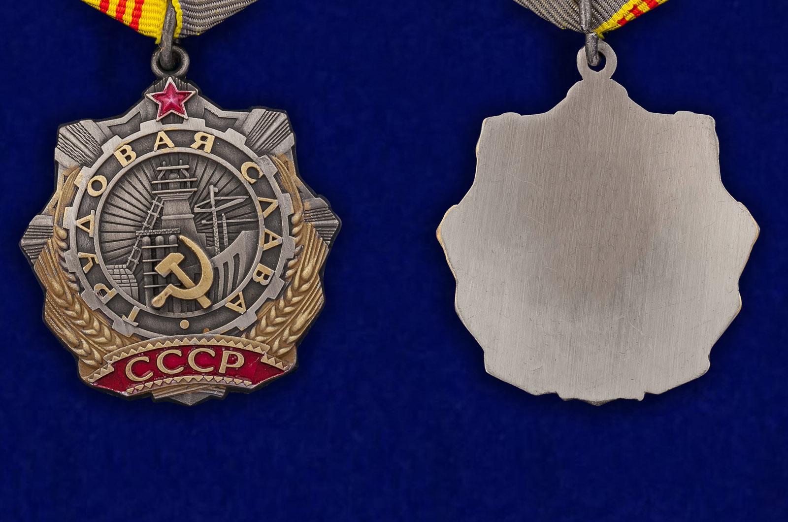 Орден Трудовой Славы 3 степени - аверс и реверс
