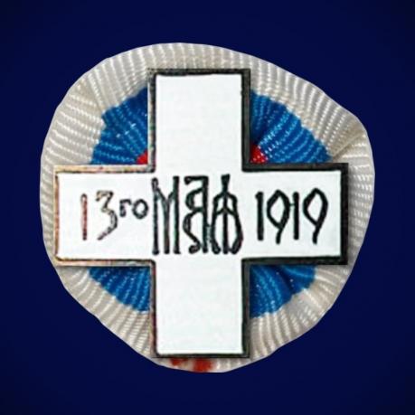Крест 13-го мая 1919