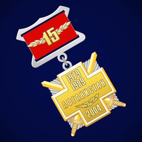 Медаль 15 лет вывода войск из Афганистана (серебро)