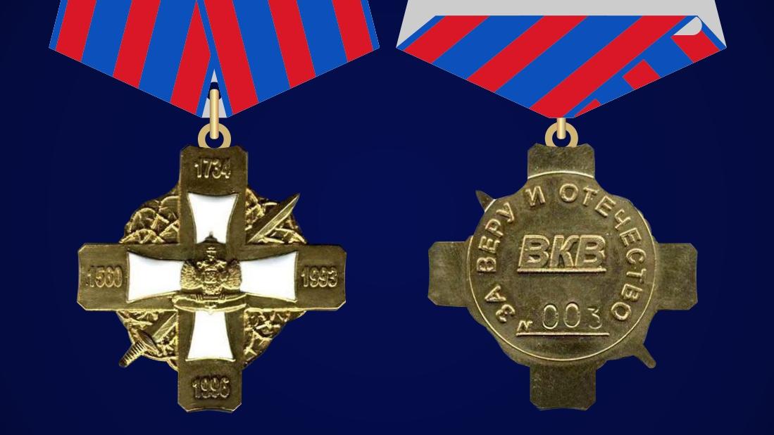 Крест Волжского Казачьего войска заказать в Военторге Военпро