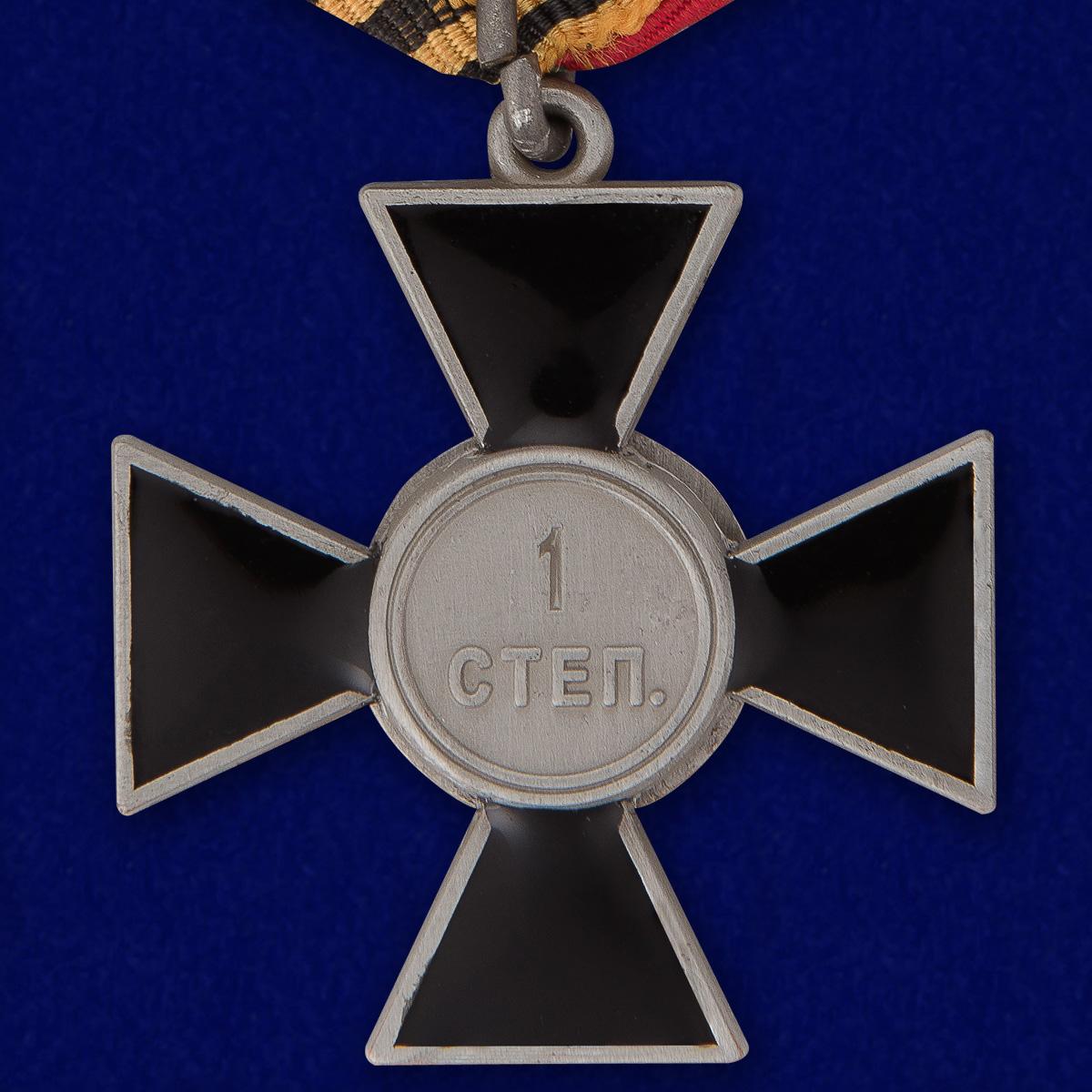 Крест За освобождение Кубани 1 степени по выгодной цене